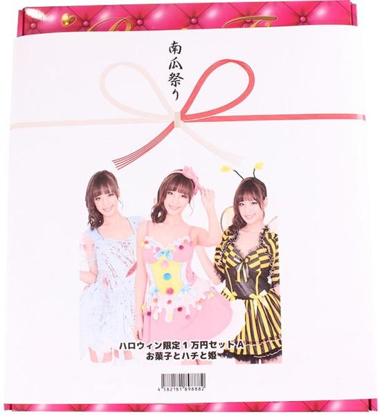 ハロウィン限定1万円セットAお菓子とハチと姫