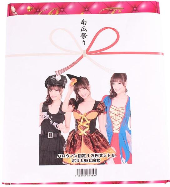 ハロウィン限定1万円セットBポリと姫と魔女