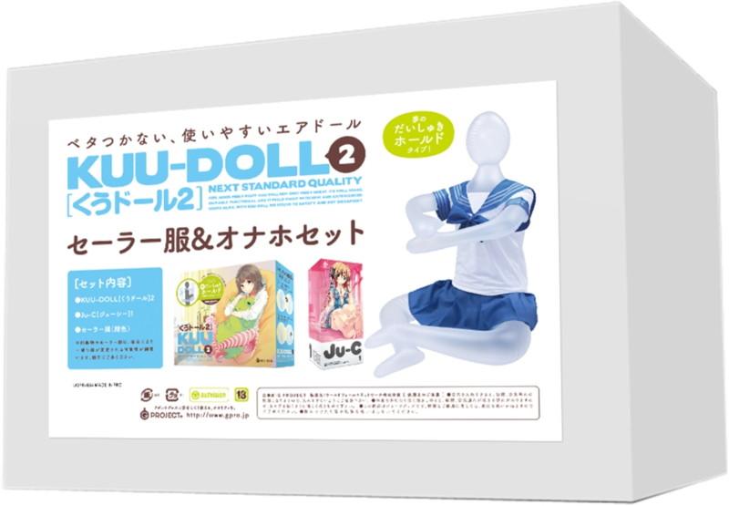 KUU-DOLL[くうドール]2 セーラー服&オナホセット
