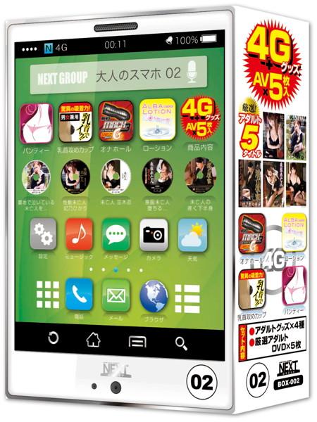 ネクストグループ4GBOX-02