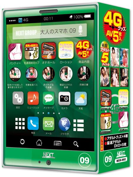 ネクストグループ4GBOX-09
