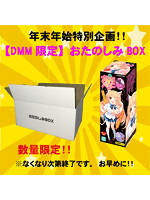 【FANZA限定】おたのしみBOX
