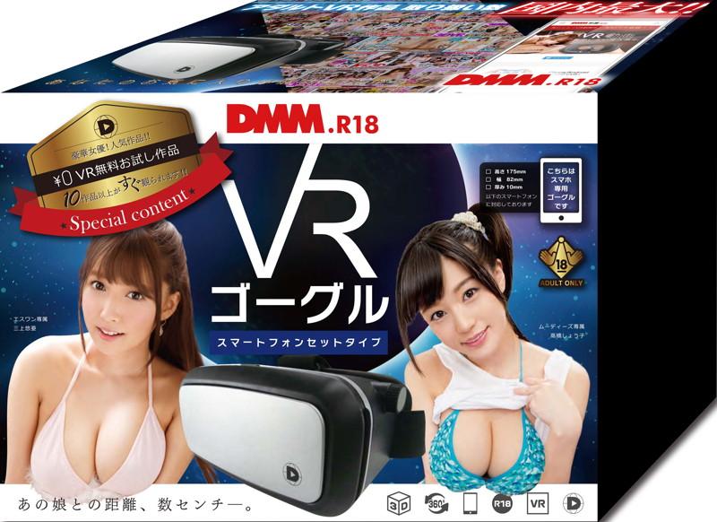 DMM.R18 VRゴーグル(スマートフォンセットタイプ)