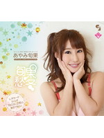 CJ SEXY CARD SERIES VOL.42あやみ旬果 OFFICIAL CARD COLLECTION ~旬果愁冬~ 12パック入り BOX