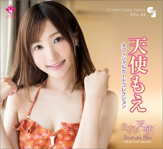 CJ SEXY CARD SERIES VOL.43 天使もえ OFFICIAL CARD COLLECTION ~白夜の天使~ 12パック入り BOX