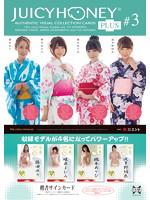 ジューシーハニーコレクションカード PLUS #3(篠田ゆう 唯井まひろ 橋本ありな 波多野結衣)