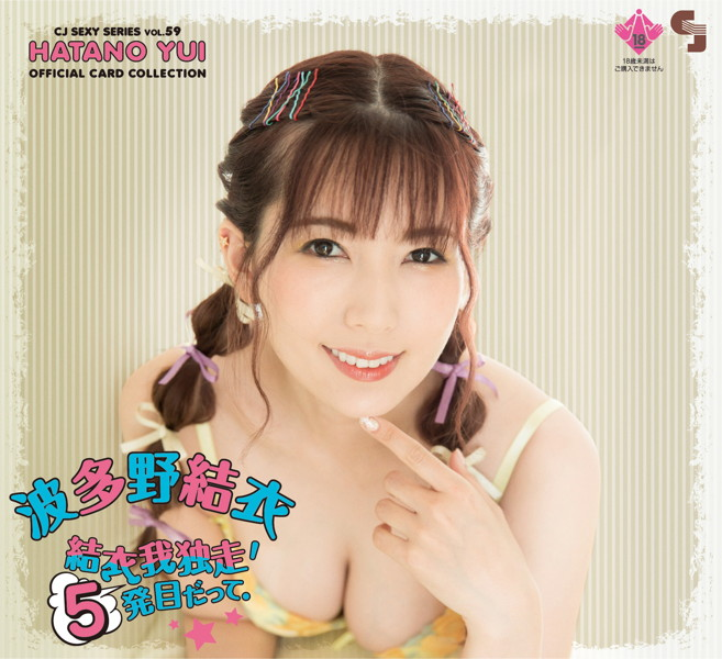 CJ SEXY CARD SERIES VOL.59 波多野結衣 OFFICIAL CARD COLLECTION ~結衣我独走!5発目だって。