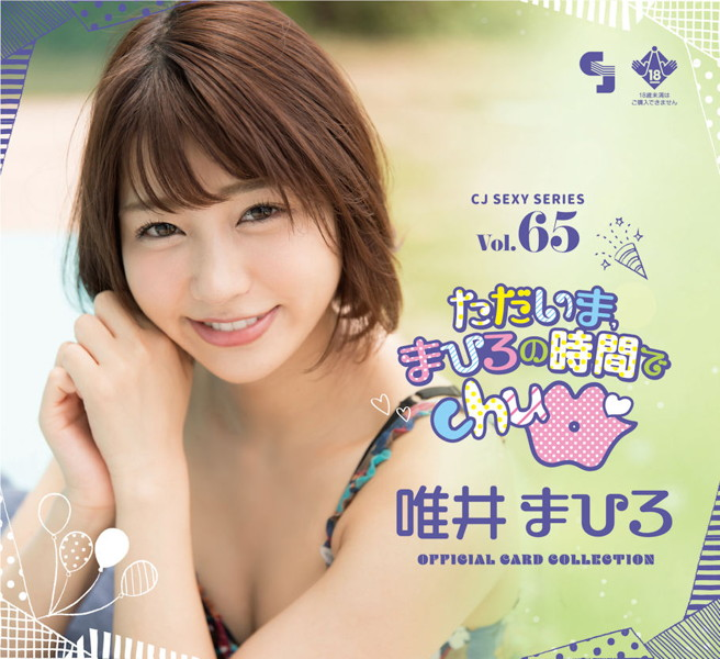 CJ SEXY CARD SERIES VOL.65 唯井まひろ OFFICIAL CARD COLLECTION 〜ただいま、まひろの時間でchu〜 12...