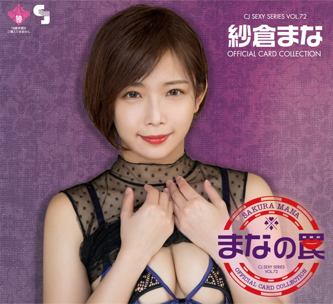 CJ SEXY CARD SERIES VOL.72 紗倉まな OFFICIAL CARD COLLECTION 〜まなの罠〜 12パック入りBOX 特典プ...