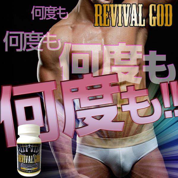 REVIVAL GOD(リバイバルゴッド)