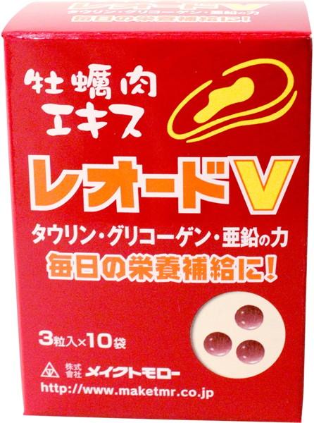 レオードV 3粒×10包