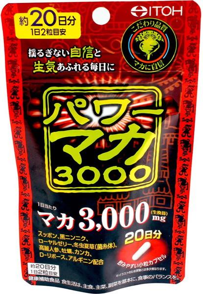 パワーマカ3000 40粒
