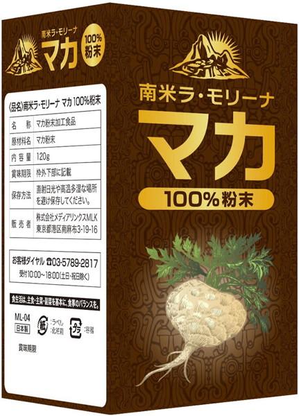 南米ラモリーナマカ100%粉末