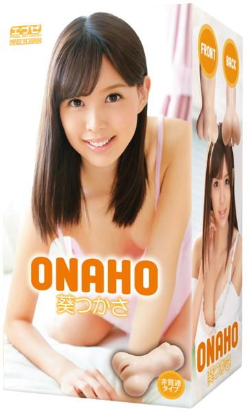 ONAHO 葵つかさ