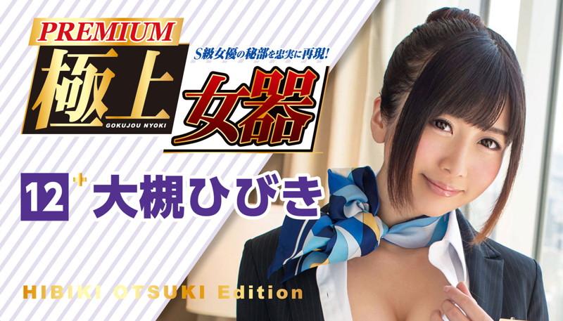 極上女器 12 大槻ひびき PREMIUM Edition