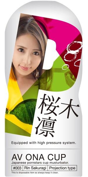 AV ONA CUP #003 桜木凛