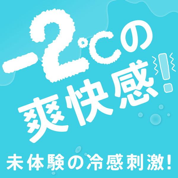 【夏季限定】Ju-C PUTI[ジューシープチ] COOL