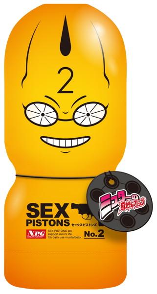 ミスターの奇妙なカップ セックスピストンズ No.2