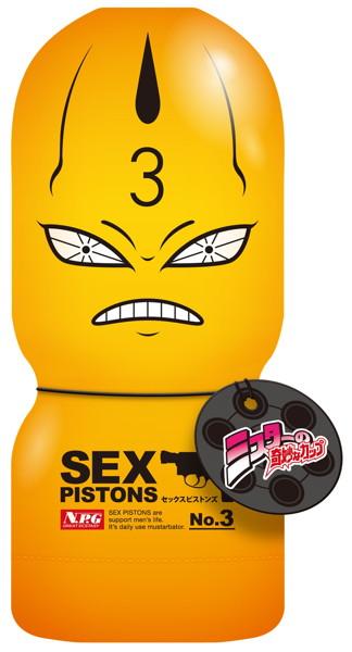ミスターの奇妙なカップ セックスピストンズ No.3
