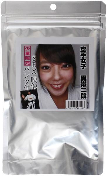空手女子 黒帯二段 SEX映像 パンツ付
