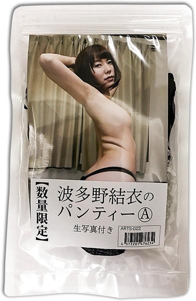 【数量限定】波多野結衣のパンティーA 生写真付き【使用済み風加工品】