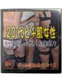 アダルトグッズ新作速報:【使用済み風加工品】20代ピチ肌女性