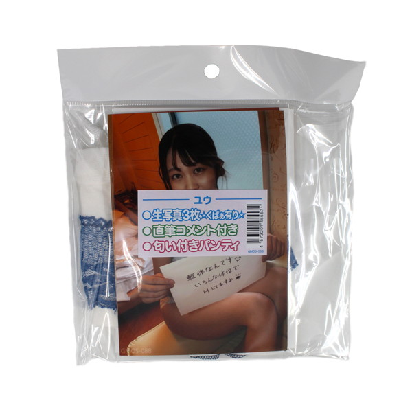 【使用済み風加工品】匂い付きパンティ 生写真3枚+直筆コメント付き ユウ