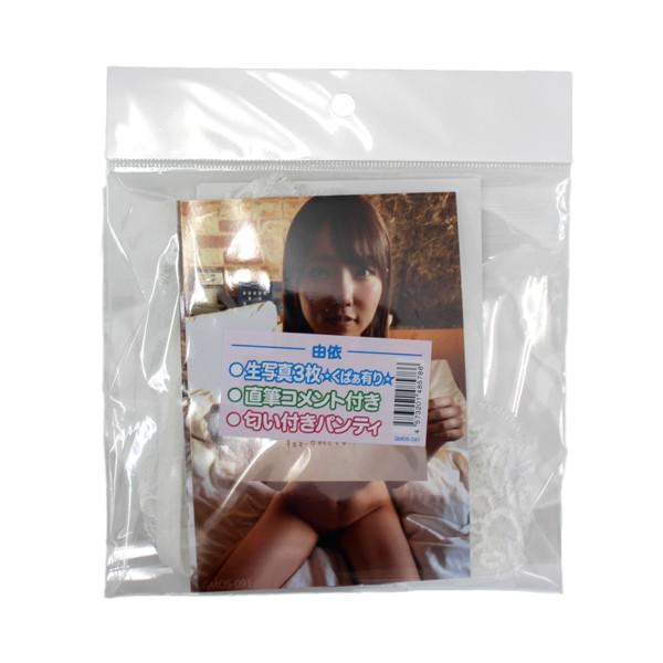 【使用済み風加工品】匂い付きパンティ 生写真3枚+直筆コメント付き 由依