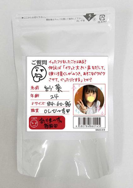 【使用済み風加工品】紗菜