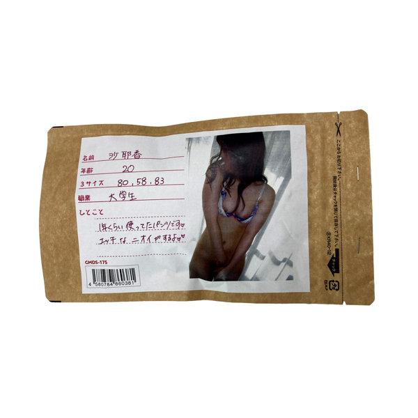 【使用済み風加工品】沙耶香ちゃんの買取パンティ20歳