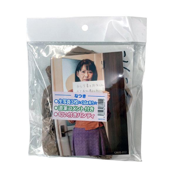 【使用済み風加工品】匂い付きパンティ 生写真3枚+直筆コメント付き なつき