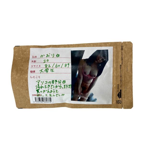 【使用済み風加工品】かおりちゃんの買取パンティ20歳