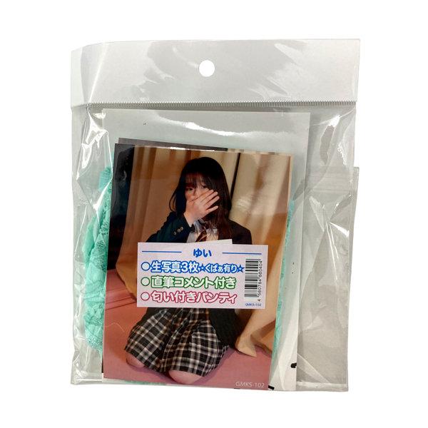 【使用済み風加工品】匂い付きパンティ 生写真3枚+直筆コメント付き ゆい