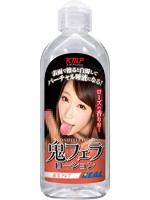 【びっくりセール】鬼フェラローション 蓮実クレア ローズの香り付き【白濁タイプ】