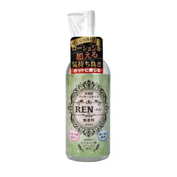 Ren〜れん〜水溶性マッサージオイル200ml 無香料