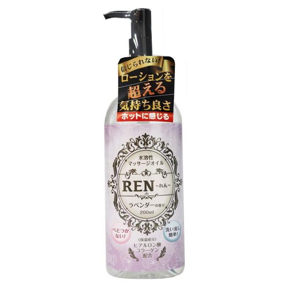 Ren〜れん〜水溶性マッサージオイル200ml ラベンダー