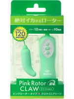 ピンクローター Type-R CLAW CC グリーン