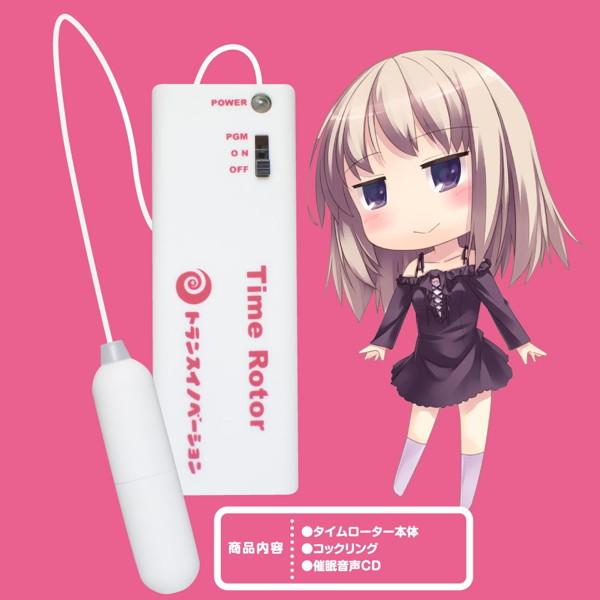 タイムローター【ローター連動催眠音声セット】