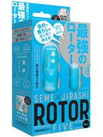 【責めにも焦らしにも!】SEME×JIRASHI ROTOR 5 [セメ×ジラシ ローター5] 【ブルー】