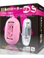 日本のローターDS [ピンク]