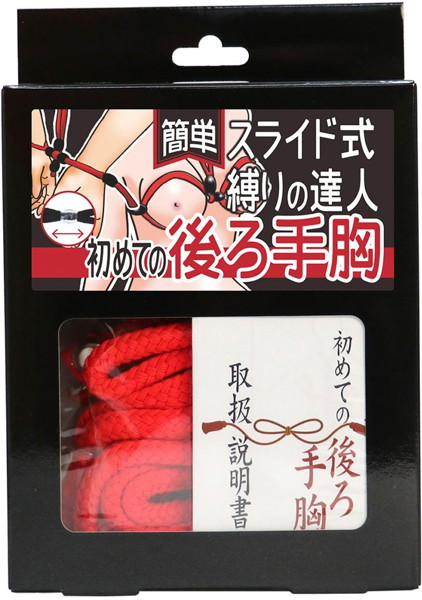 簡単スライド式縛りの達人 初めての後ろ手胸(ロープ赤、箱黒)