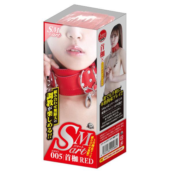 SMart[スマート] JOINT_005 首枷 RED