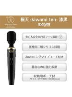 極天 -kiwami ten-漆黒