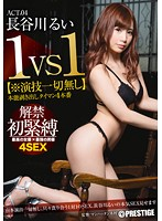 1VS1【※演技一切無し】本能剥き出しタイマン4本番 ...