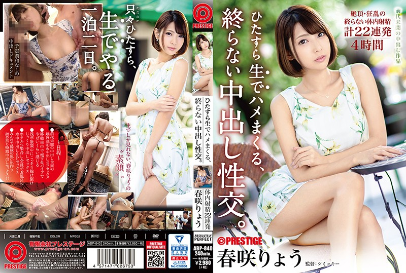 ABP-840 Ryo Harusaki
