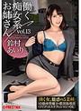 働く痴女系お姉さん vol.13 働く鈴村あいりの5シチュエーション