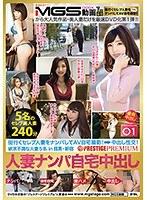 人妻ナンパ自宅中出し×PRESTIGE PREMIUM 欲求不満な人妻5名in目黒・新宿 01