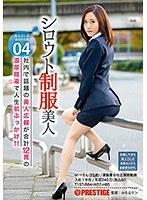 シロウト制服美人 04