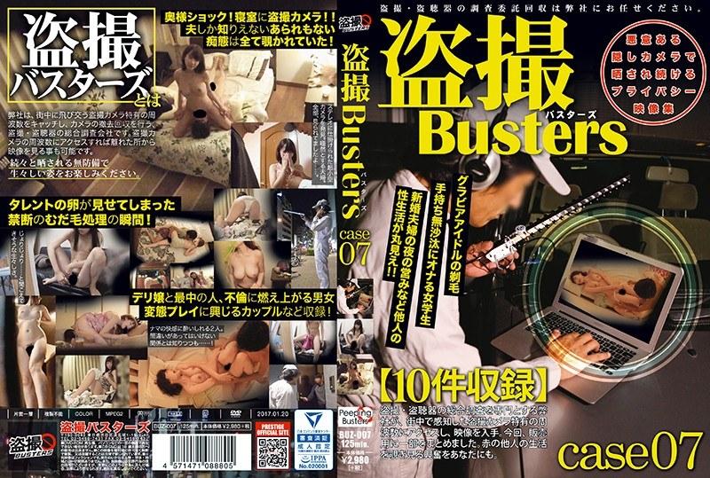 盗撮バスターズ 07