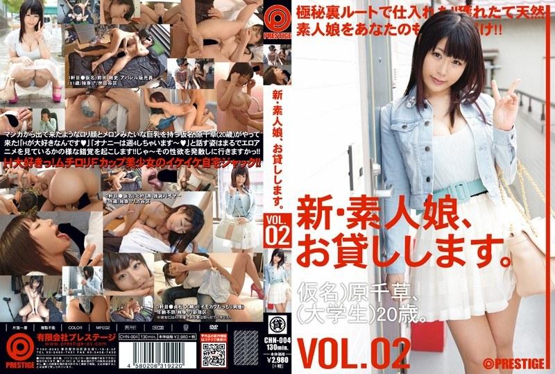 chn004 Chigusa Hara 新・素人娘、お貸しします。 VOL.02 原千草